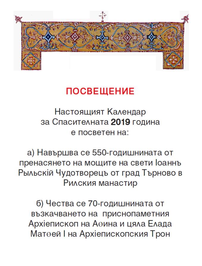 550-godini