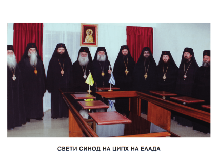 Sv.Sinod