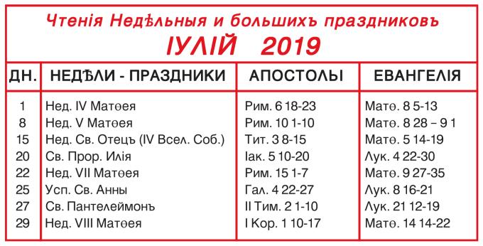 7-2019